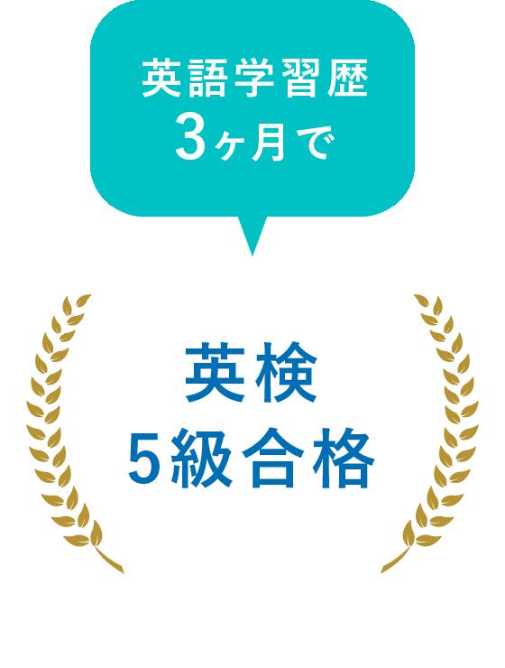 英語学習歴3ヶ月で英検5級合格