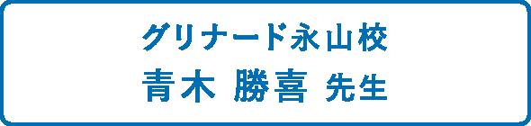 グリナード永山校 青木 勝喜 先生