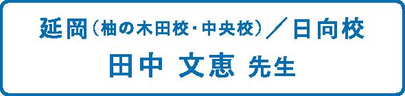 延岡(柚の木田校・中央校)/日向校 田中 文恵 先生