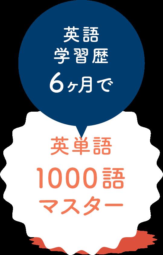 英語学習歴6ヶ月で英単語1000語マスター
