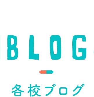 各校ブログ