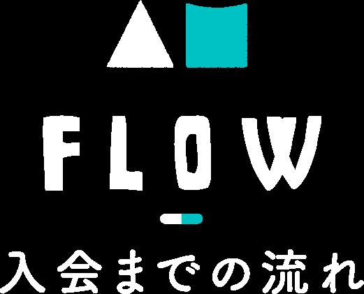 flow 入会までの流れ