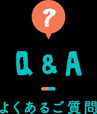 q and a よくあるご質問