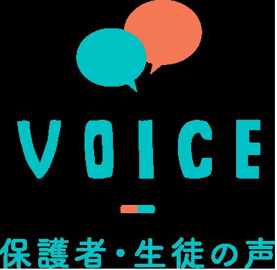 voice 保護者・生徒の声